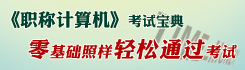 河北省2016年职称计算机报名考试时间